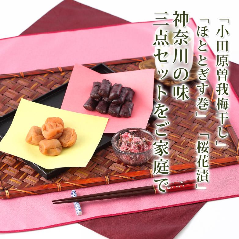 家庭で楽しむ神奈川の味 かながわの名産100選「小田原曽我梅干」「ほととぎす巻」「八重桜の塩漬」詰合せ