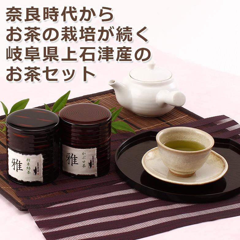 かぶせ茶と、粉末茶のセット 雅(みやび) 平塚香貴園・岐阜県