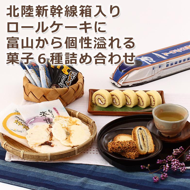 富山の恵み 菓子詰め合わせ 南茂商事株式会社・富山県