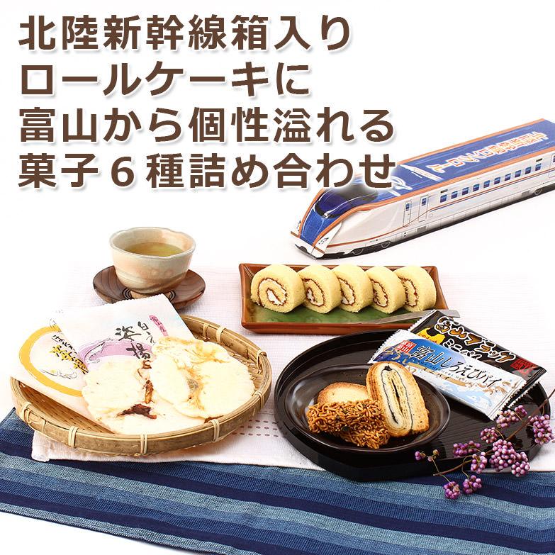 富山発、個性あふれる菓子詰め合わせ 『富山の恵み』ろ