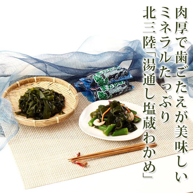 湯通し塩蔵わかめ100g×10入 (有)マルコシ商店・岩手県