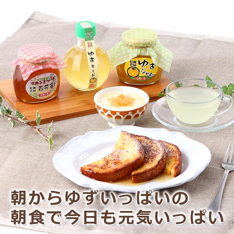 ゆずとはちみつの健康セット 朝食おすすめセット|松林農園・和歌山県