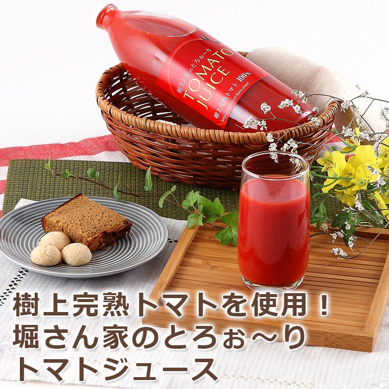 樹上完熟トマト100%使用! 堀さん家のとろぉ〜りトマトジュース