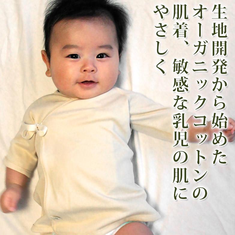 敏感な乳児の肌にやさしい 新生児用短肌着 至福のオーガニックコットン