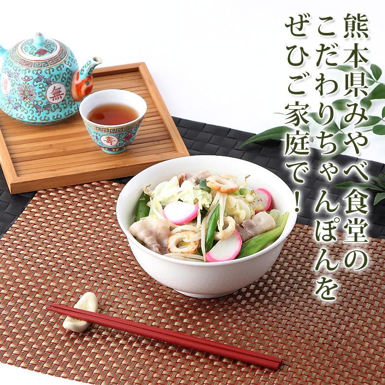 老舗の味 お手軽で簡単便利! ちゃんぽんお取り寄せ★5食セット