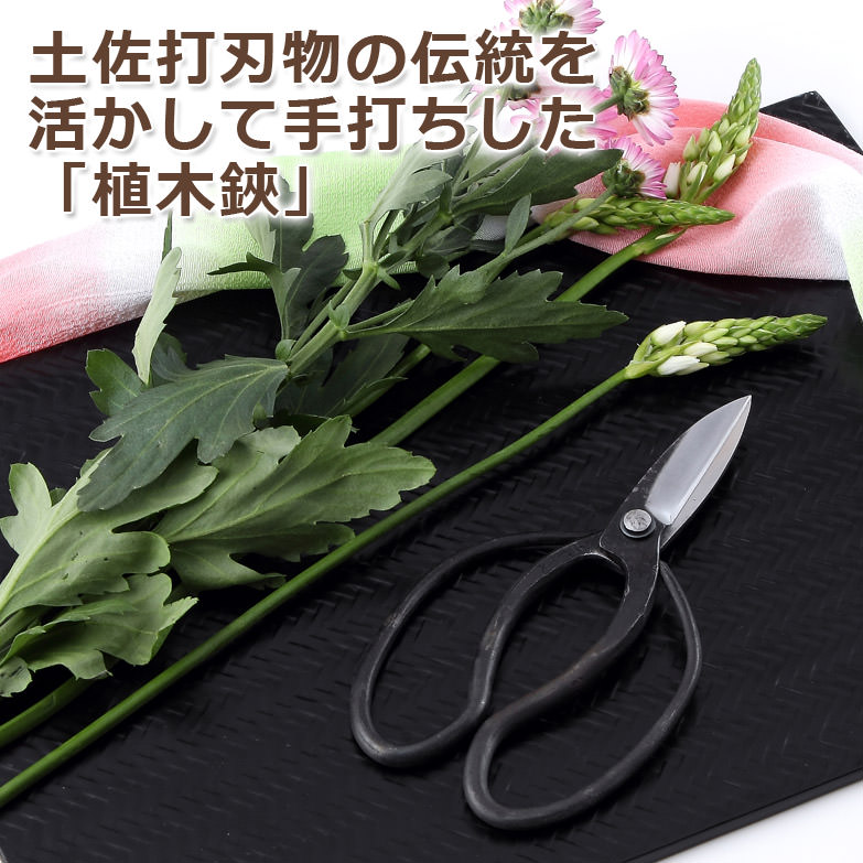 植木鋏・大久保・195|笹岡鋏製作所・高知県