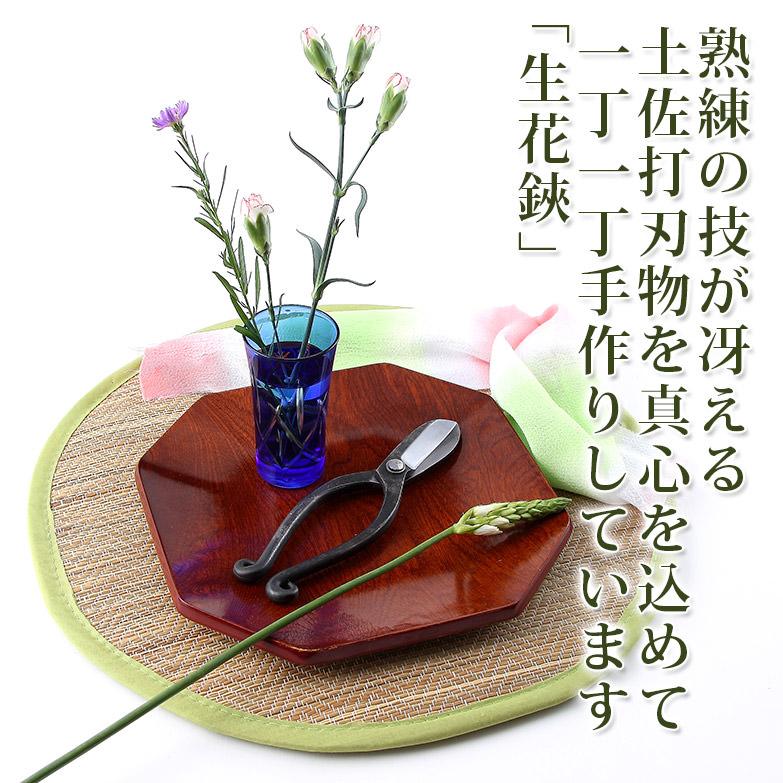 土佐打刃物の伝統 生花鋏・黒打・180