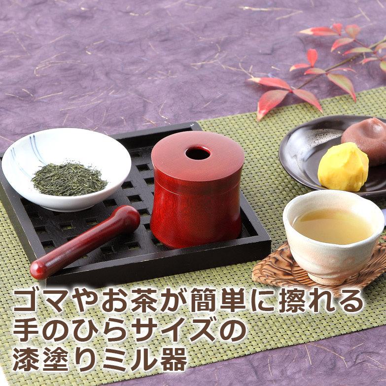 ごまやお茶がすれる手のひらサイズのお茶ミル器・お茶ミル あかね 浅田漆器工芸・石川県
