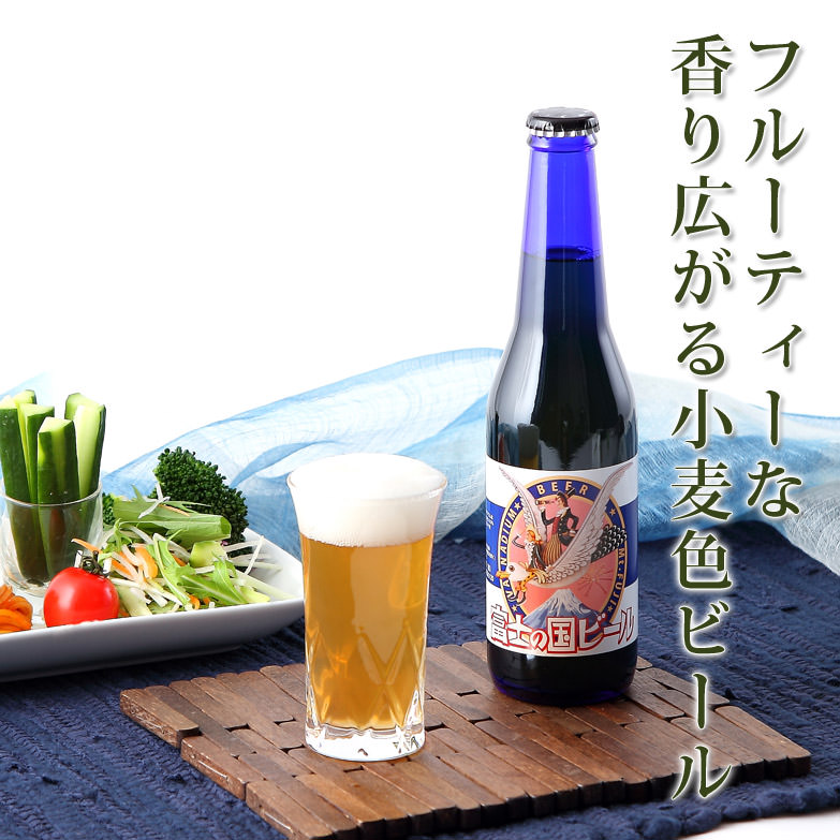 富士の国ビール 瓶内醸造の無濾過ビール6本セット