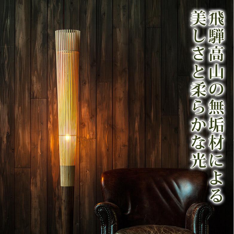 無垢材を使った日本ならではのデザイン  nido(ニド) フロアスタンド