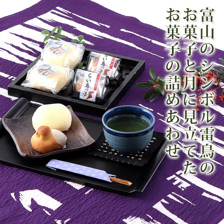富山銘菓 らい鳥っ子 頂上の月詰め合わせセット 北海屋菓子舗・富山県