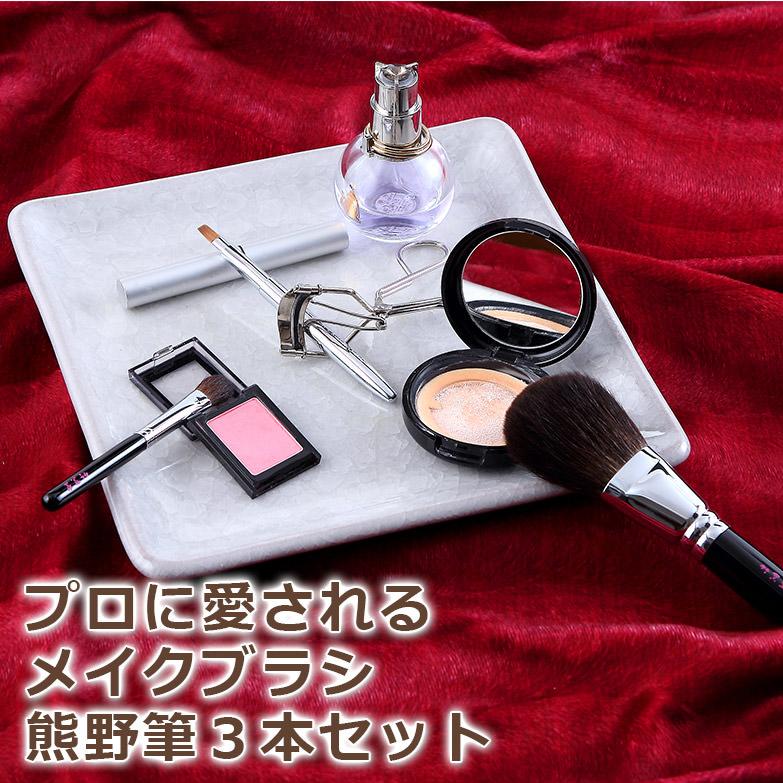熊野筆 オリジナルギフト3点セット|竹寶堂・広島県