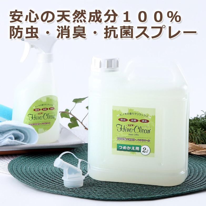 100%天然成分 防虫・抗菌・消臭スプレー ヒノ・クリーン詰替用2000ml ラクタ・兵庫県