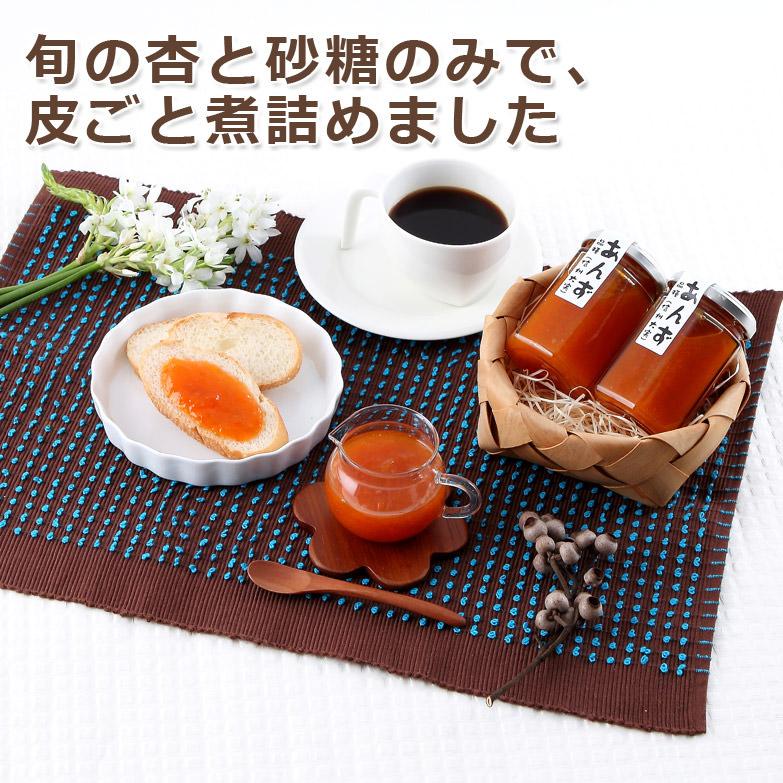 あんずジャム 5点セット|味噌蔵 合資会社高村商店・長野県