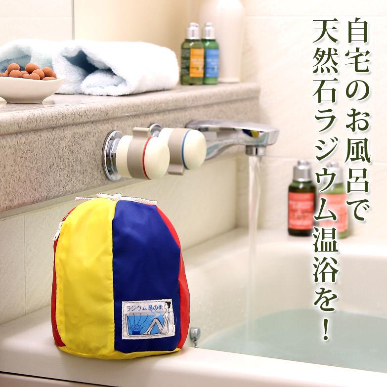 毎日おうちで温泉気分! ラジウム湯の素(小) つげ石材株式会社・岐阜県