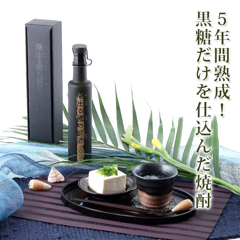 喜界島のサトウキビから作った黒糖焼酎 陽出る國の銘酒(ひいずるしまのせえ)