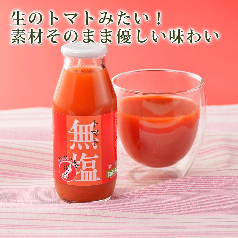 100%トマト!無添加、無調整 無塩トマト24本セット
