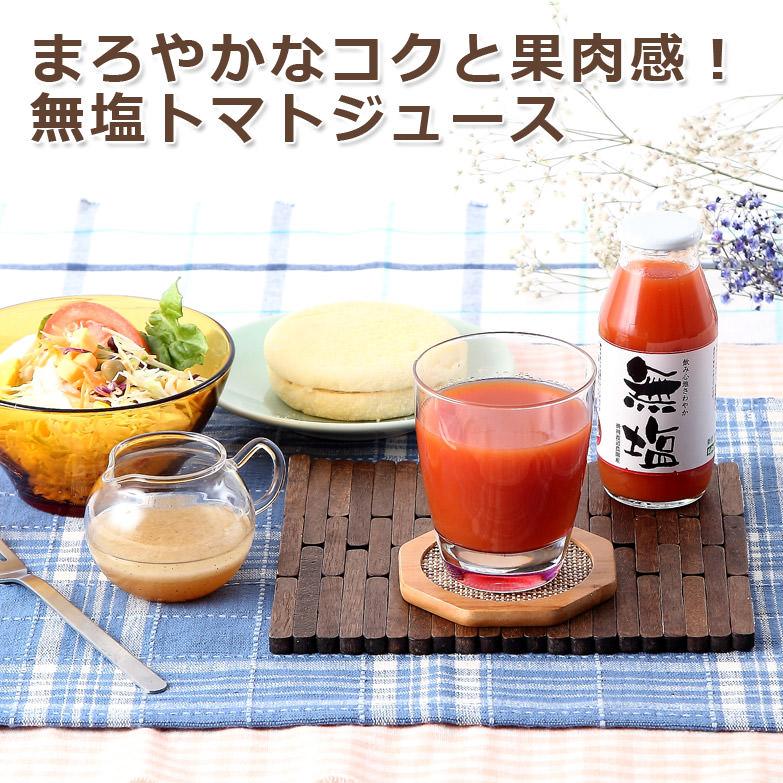 糖度5.5 のトマトを使用  無塩トマト白ラベル12本セット