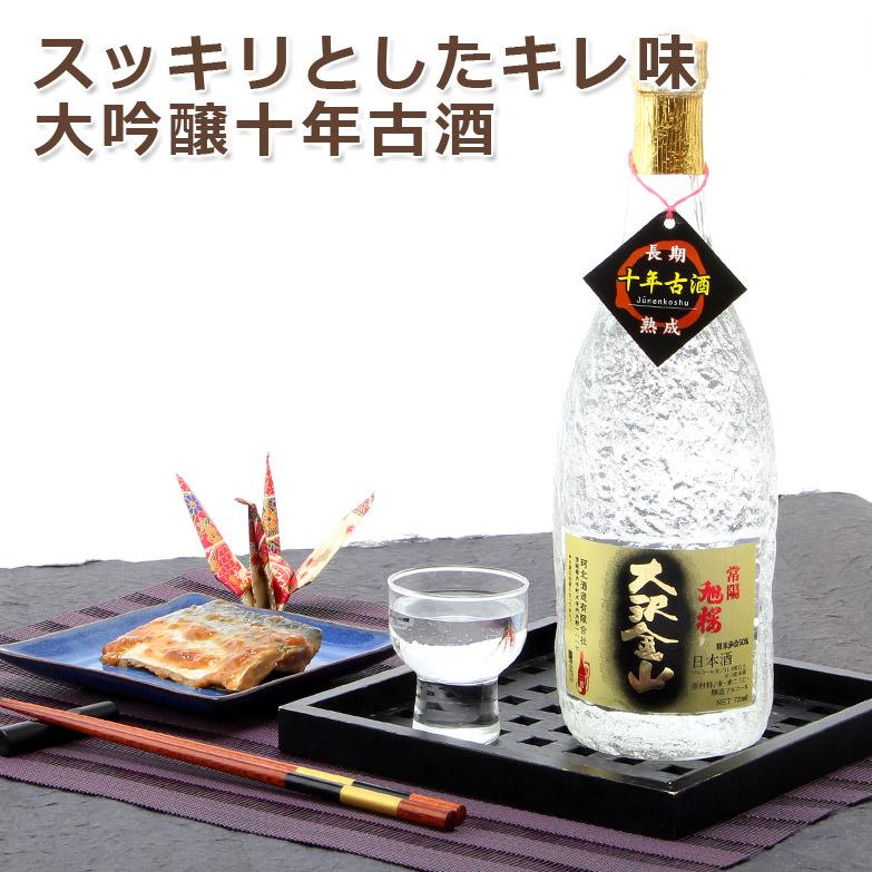 スッキリとしたキレ味 大吟醸「大沢金山」十年古酒