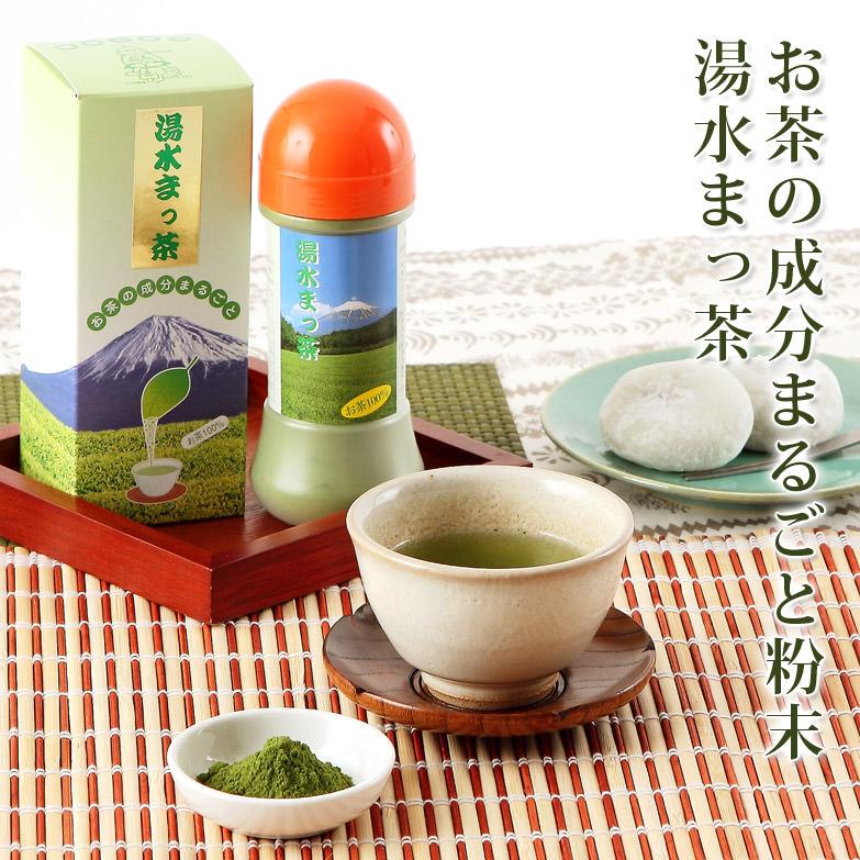 お茶の成分、まるごと召しあがれ 湯水まっ茶