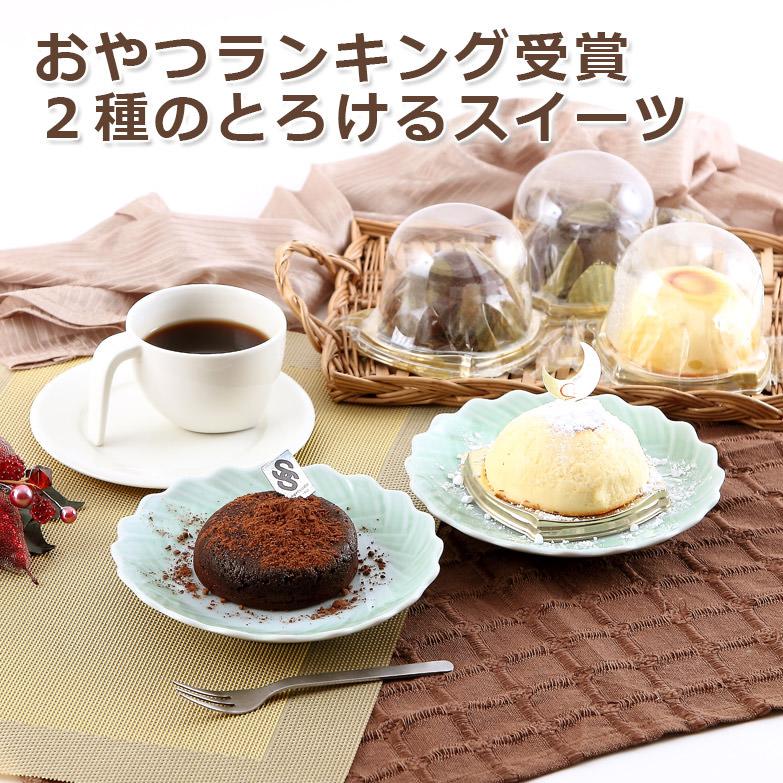 おやつランキングで賞をもらっている 実力派洋菓子 とろけるセット(3個入り×2)