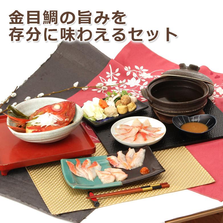 贅沢な味と食べ心地!高知県室戸水揚げ  金目鯛づくし