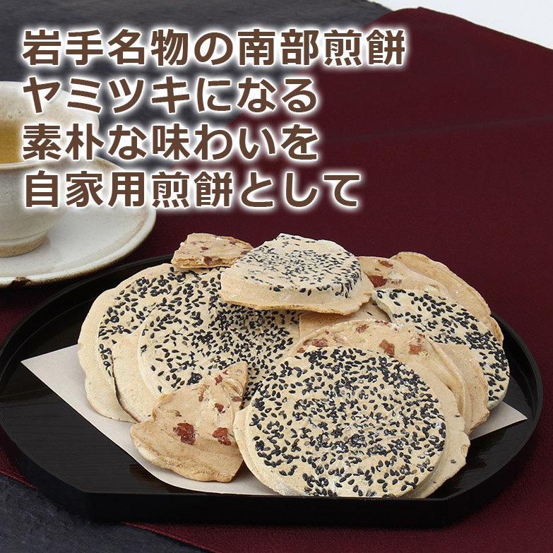 自家用煎餅におすすめ こわれ煎餅 20袋入 有限会社宇部煎餅店・岩手県