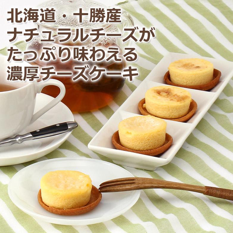 北海道産チーズにこだわった ナチュラルチーズケーキセット 十勝トテッポ工房・北海道