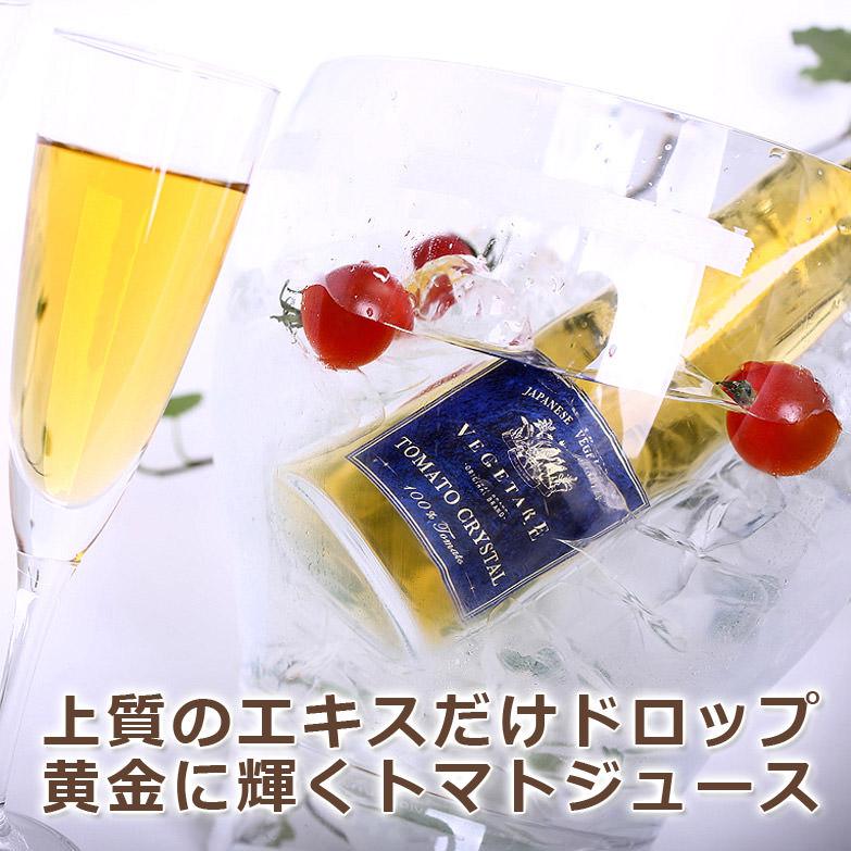 黄金に輝く100%トマトジュース トマトクリスタル