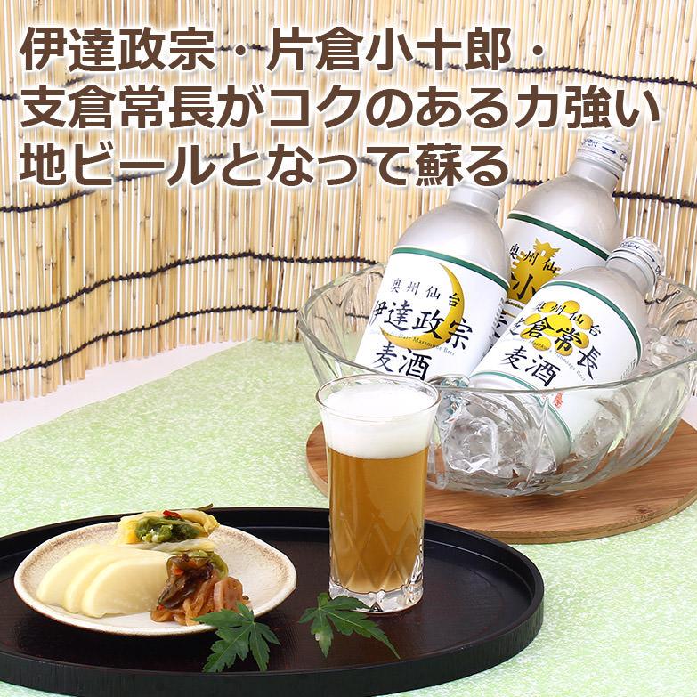 飲みやすく美味しい地ビール 戦国武将の名前を冠した 伊達政宗麦酒飲み比べ3本セット