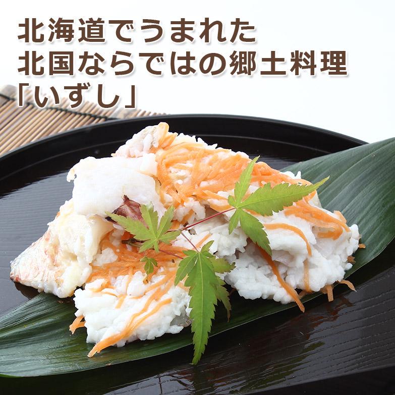北国ならではの郷土料理 キンキいずし1000g 中井英策商店・北海道