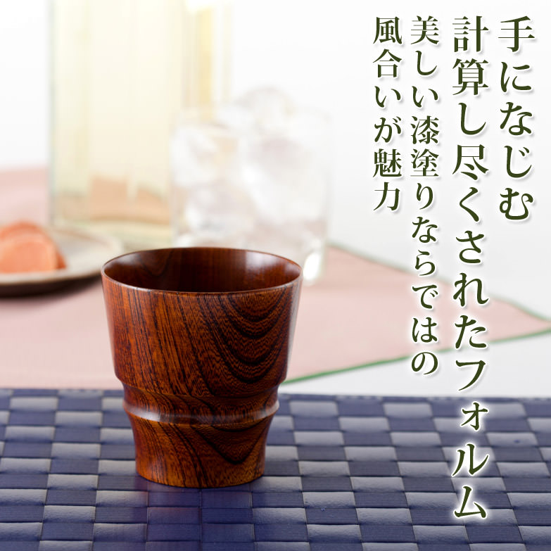 持ちやすい形状が特徴の木のフリーグラス 『欅ぐらす プレミアム�U』