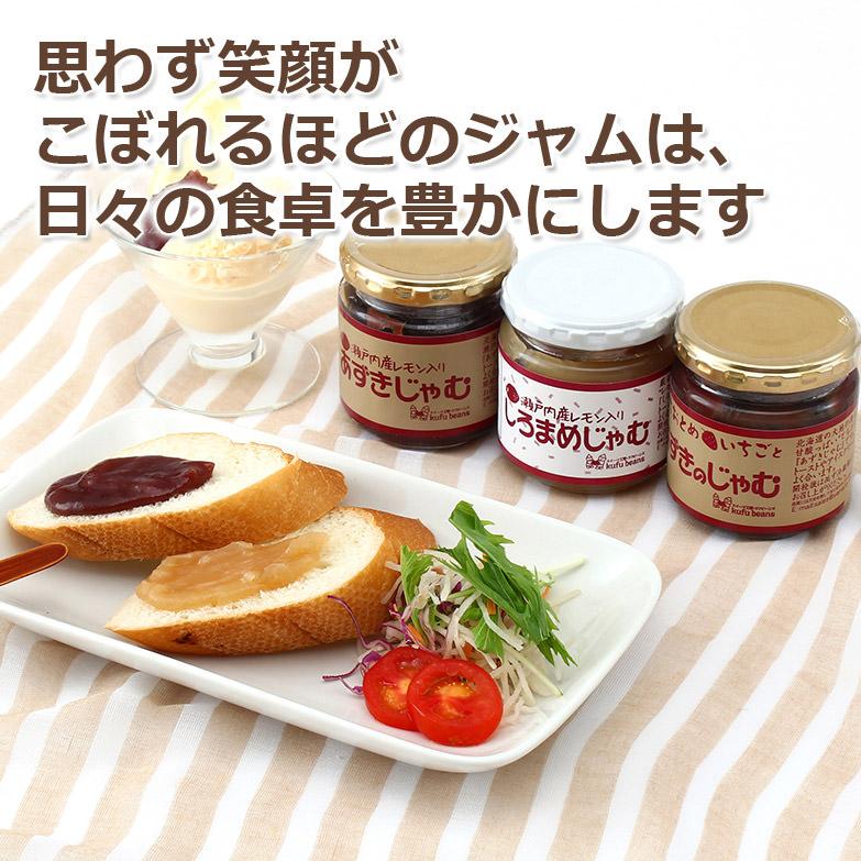 あずきじゃむ いろいろ詰合せ|ヤマト食品株式会社・広島県