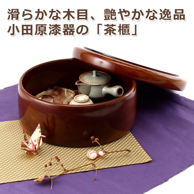 伝統の小田原漆器  1尺1寸茶びつ 大川木工所・神奈川県