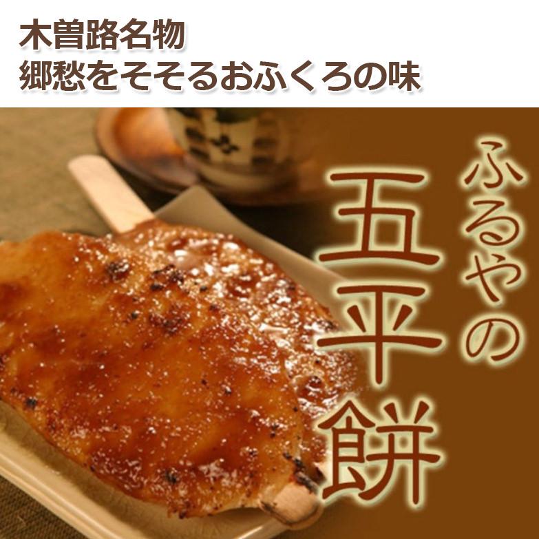 ふるや五平餅〔120g×20本〕