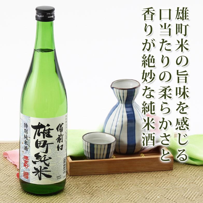 冷からお燗までおいしく味わえる 備前幻 雄町純米[特別純米酒]