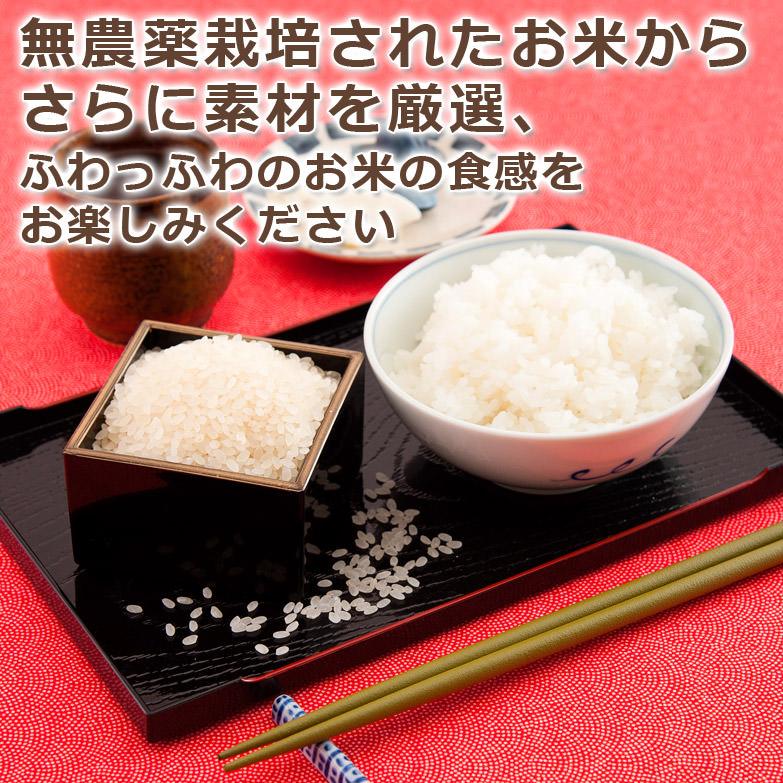 安心安全でふわっふわの食感がおいしい 特別栽培米無農薬白虎米