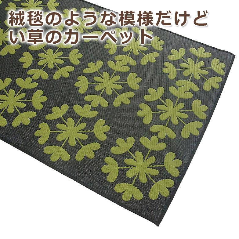 自然献上柄いぐさカーペット MAGIC CARPET 花の精95×190