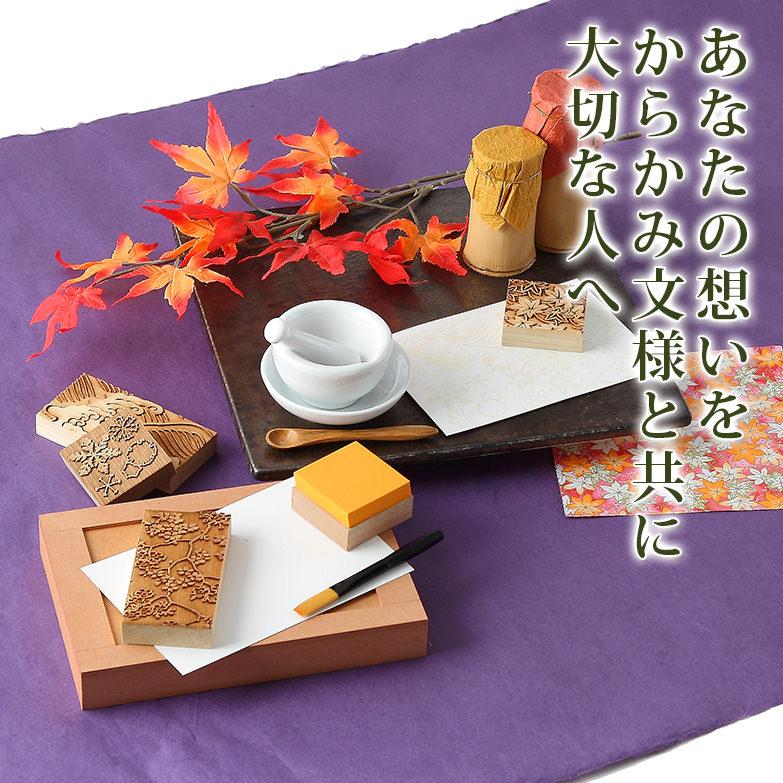 春夏秋冬の伝統文様がそれぞれ入った Karakami kit 四季