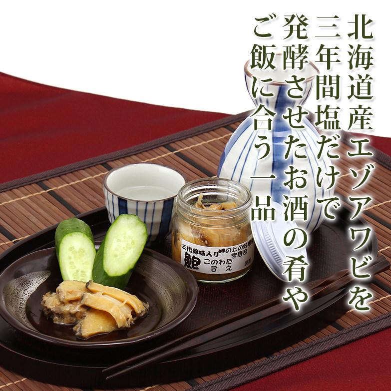 珍味!鮑のこのわた合え 料理宿 宮寿司・北海道