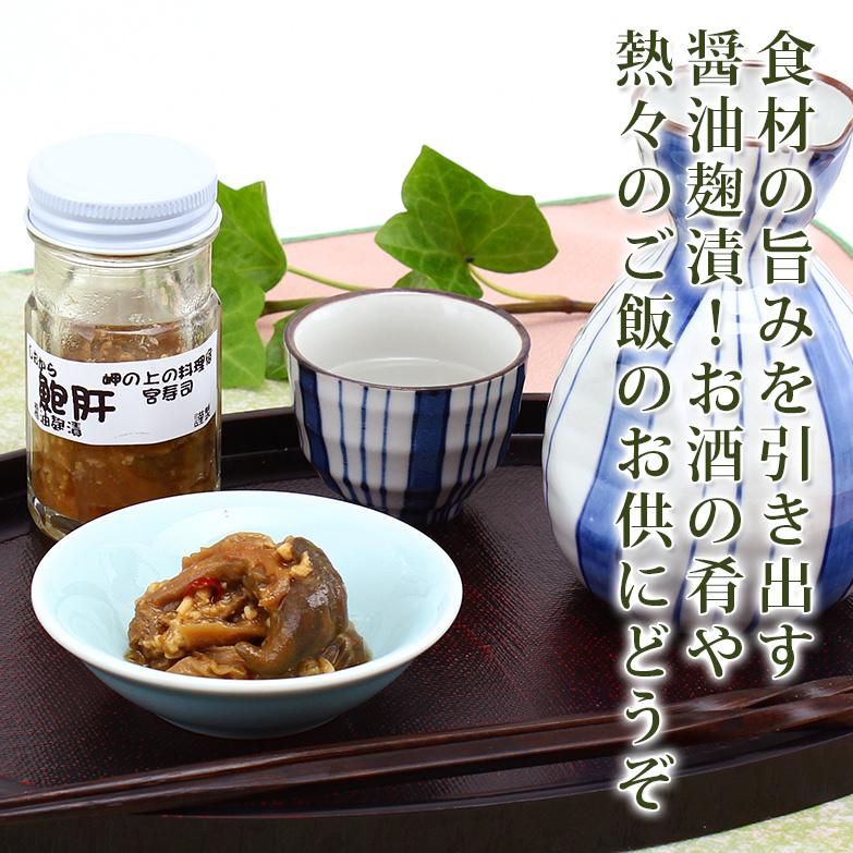 お酒の肴や熱々のご飯のお供に 鮑肝の醤油麹漬 4個セット