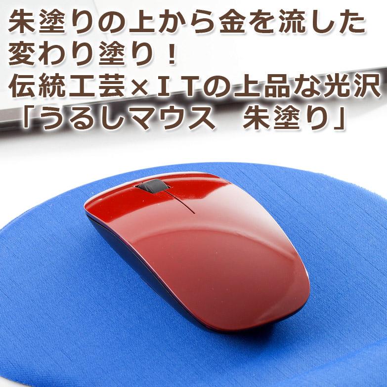 変わり塗りうるしの上品な光沢 うるしマウス 朱塗り