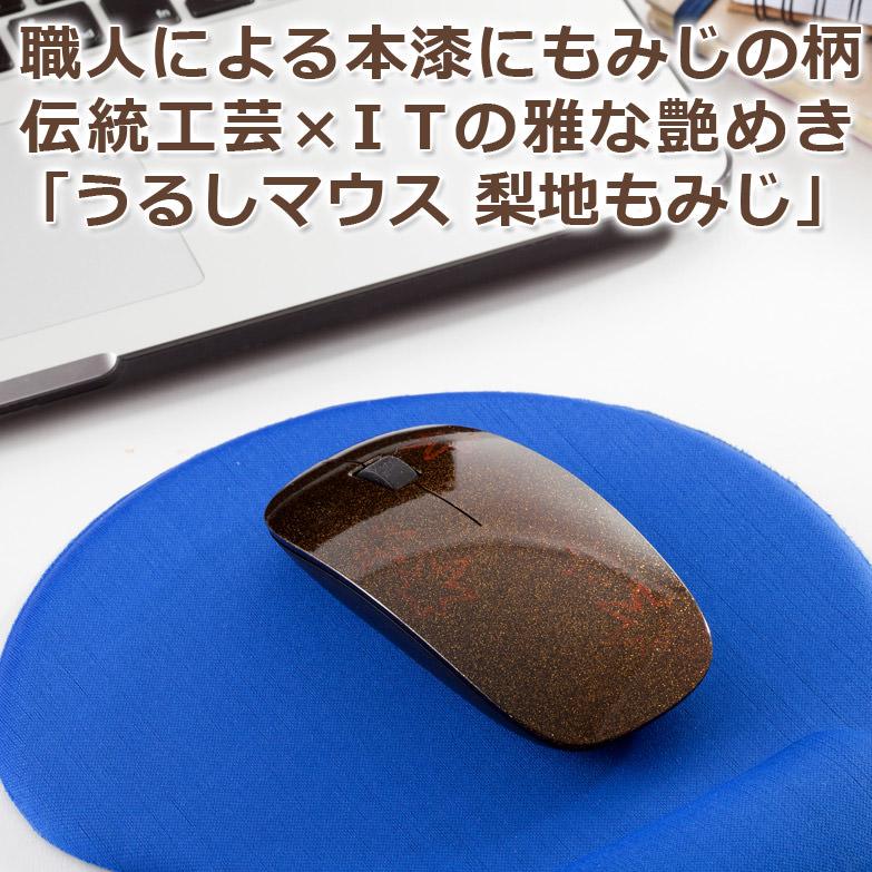 伝統工芸×ITの上品な艶めき うるしマウス 梨地もみじ