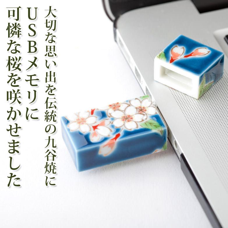 九谷焼USBメモリ 紺地桜 朝日電機製作所・石川県