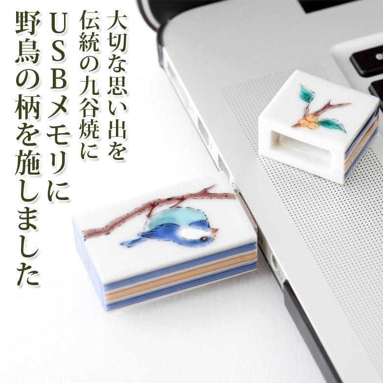 九谷焼USBメモリ 山雀 朝日電機製作所・石川県