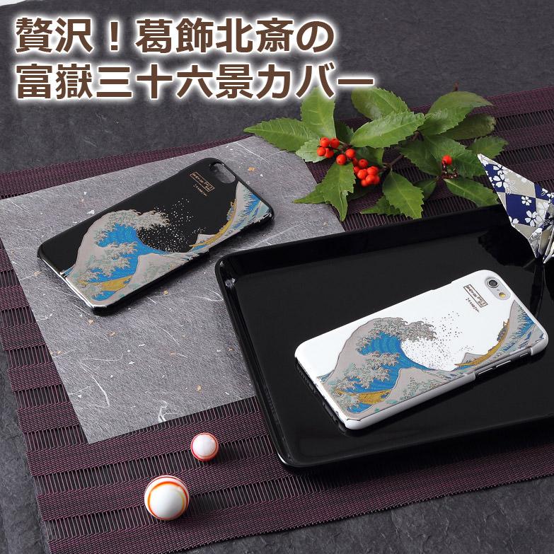 高盛り蒔絵iPhone6カバー 波裏富士 朝日電機製作所・石川県