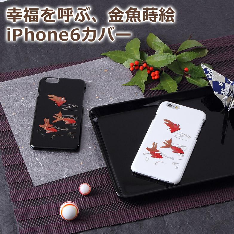 高盛り蒔絵iPhone6カバー 金魚(ブラック、ホワイト)