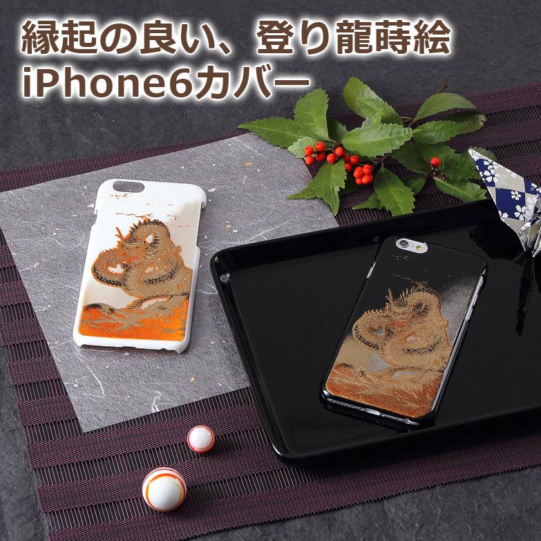 高盛り蒔絵iPhone6カバー 雲龍(ブラック、ホワイト)