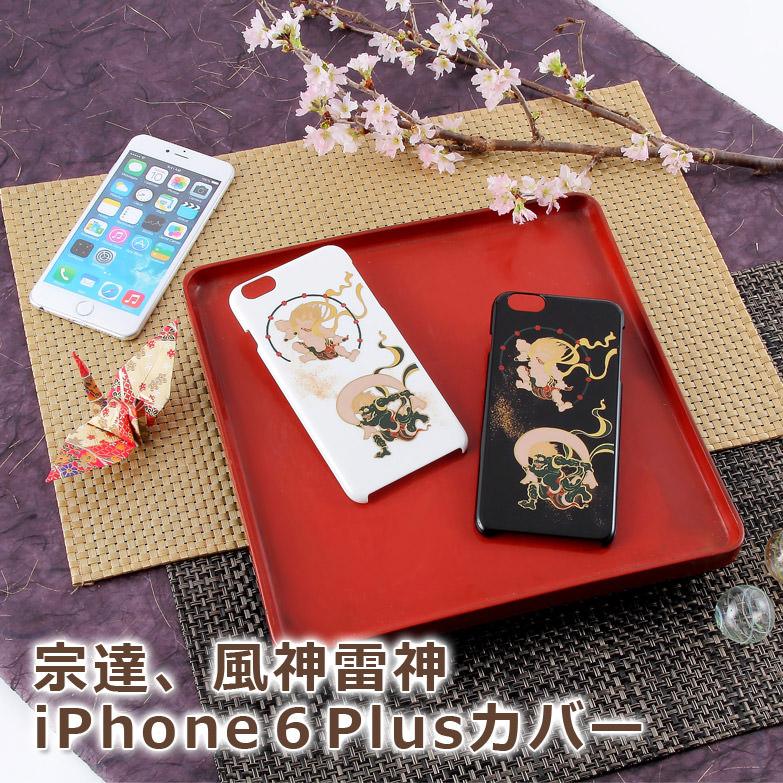高盛り蒔絵iPhone6Plusカバー 風神雷神(ブラック、ホワイト)