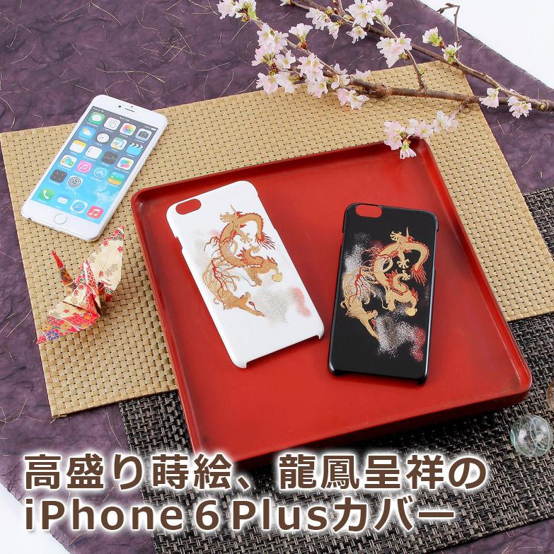高盛り蒔絵iPhone6Plusカバー 龍鳳呈祥(ブラック、ホワイト)